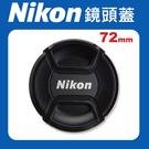 【聖佳】Nikon 鏡頭蓋 原廠鏡頭蓋 72mm 適用各品牌72口徑鏡頭