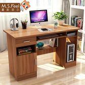 電腦桌電腦台式桌家用學生桌臥室書桌辦公桌子簡約寫字台FA【七夕節八折】