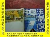二手書博民逛書店罕見中國法制文學1986年第1期Y316884