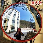室外道路汽車圓形60cm廣角鏡轉彎鏡交通反光鏡單反燈型凹凸鏡路口WD  檸檬衣舍