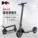 電動滑板車 電動滑板車成人折疊代步車8.5寸大輪胎兩輪小型迷你鋰電池踏板車 MKS阿薩布魯