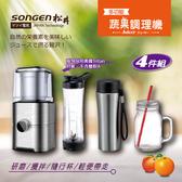 ^聖家^SONGEN 松井多功能蔬果調理機/研磨機/攪拌機/果汁機 GS-324