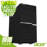 【買2送螢幕】Acer電腦 VM4660G I5-9500/16G/1TB+240SSD/P620/W10P 商用電腦