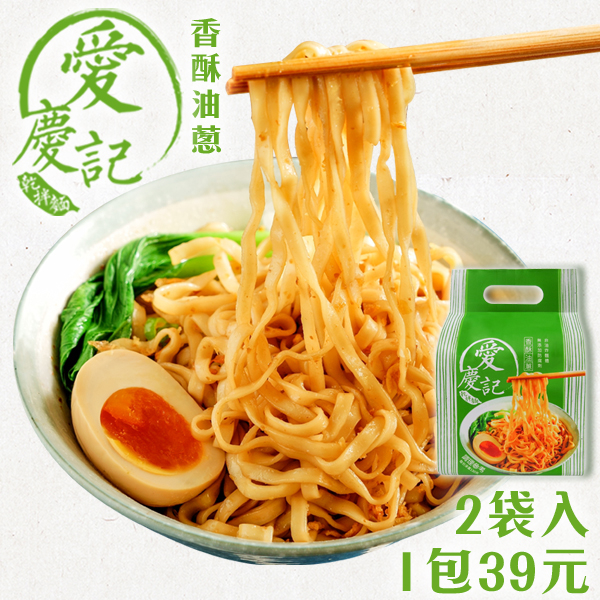 愛慶記-香酥油蔥乾拌麵(2袋入,共8包)/快煮麵/拌麵 [喜愛屋]