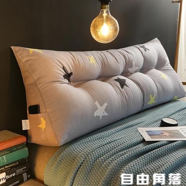 床頭靠墊大靠背雙人床上榻榻米床頭板軟包靠背墊三角護腰靠枕簡約 自由角落