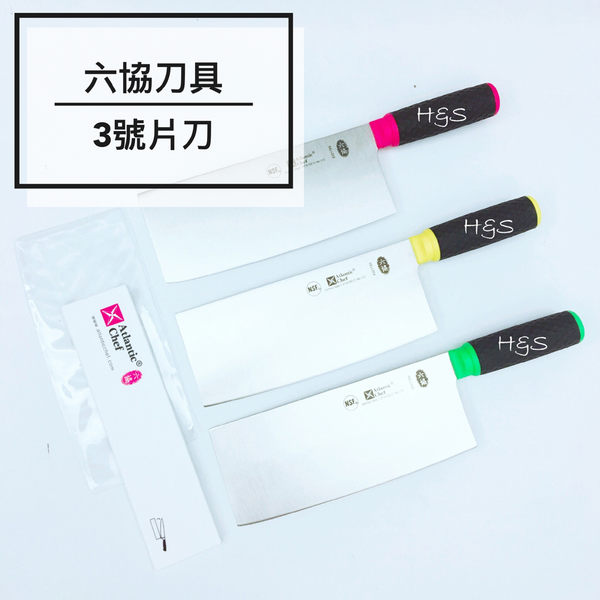 【六協刀具】 3號片刀 附贈安全保護刀鞘 8321T89廚房用品