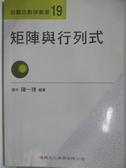 【書寶二手書T1/進修考試_DM6】矩陣與行列式_陳一理