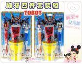 麗嬰兒童玩具館~韓國TOBOT機器戰士四入牙刷套裝組-刷牙杯/牙膏/軟毛牙刷-超強組合包