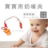 嬰兒用品 奶嘴夾 手帕夾 嬰兒車玩具綁帶 推車玩具夾 六色 寶貝童衣