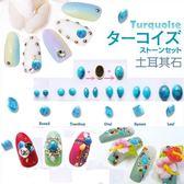 美甲DIY飾品~藍色土耳其裂紋石系列配飾(24入)