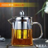 明玻璃茶壺不銹鋼過濾耐熱花茶泡茶壺耐高溫加厚紅茶茶具家用 LN2494 【極致男人】