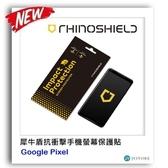 5倍抗衝擊!犀牛盾 耐衝擊螢幕保護貼 Google Pixel XL Pixel 2 3 3a 2XL 3XL 3aXL 正面保護貼 螢幕貼