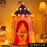 兒童帳篷 寶寶幼兒童帳篷室內公主小帳篷房子男孩女孩家用玩具屋城堡蒙古包