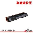 【3入】SHINTI RICOH SP C252S 黑 副廠環保碳粉匣 適用C252DN/C252SF