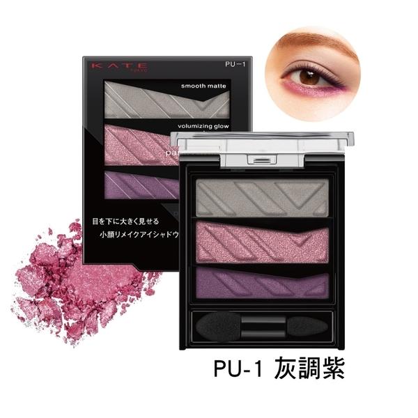 凱婷 大眼小顏三色眼影盒 PU-1灰調紫 (2.4g)