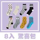 【HOWA 造型短襪驚喜包 8入199 】多款隨機出貨!女襪/短襪/造型襪/馬卡龍襪/長襪/經典/造型