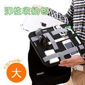 旅行收納整理袋 單面彈性收納板大號 平板iPad保護套配件收納《SV4350》HappyLife