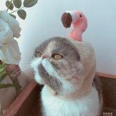 貓の變裝~火烈鳥頭套·PETLA派拉貓狗通用貓咪頭飾帽子變身可愛 流行花園