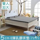 House Door 大和抗菌表布 5cm乳膠床墊全配組-雙大6尺質感灰