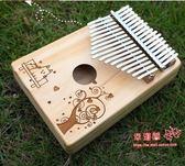拇指琴 17音拇指琴全單鬆木手撥琴初學入門手指琴兒童樂器初學 多款