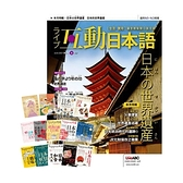 《Live互動日本語》互動下載版 1年12期 贈 Nippon所藏日語嚴選講座系列(14書)