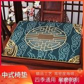 紅木沙發坐墊中式古典抱枕套官帽茶圈椅墊太師椅坐墊防滑椅子座墊【免運快出】