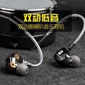 重低音炮四核耳機入耳式手機K歌掛耳式雙動圈HiFi通用【免運】