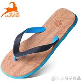 路拉迪人字拖男士夏季木紋涼拖鞋防滑平跟夾腳涼鞋沙灘鞋歐美潮流      橙子精品