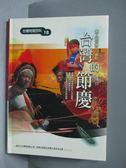 【書寶二手書T2/地理_ONH】台灣的節慶_黃丁盛