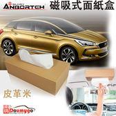 典藏 專利磁吸式面紙盒(ABT420皮革米)超強吸鐵【DouMyGo汽車百貨】