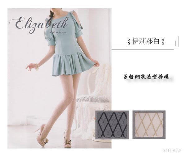 《**伊莉莎白**》氣質款 菱格網狀造型褲襪  日本製(E513-011P)