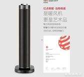 取暖器暖風機家用小太陽立式靜音電暖風速熱節能烤火爐電暖氣wy