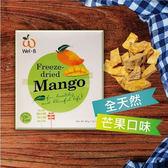 泰國Wel.B 全天然冷凍乾燥鮮果乾-芒果口味(盒裝)