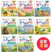 繪本貼貼畫0-3-4-5-6-7歲幼兒童早教益智貼紙書寶寶卡通粘貼玩具