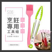 飛樂氣炸鍋-配件-烹飪料理刷+料理夾 S06