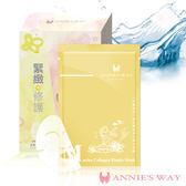 Annie s Way 安妮絲薇 滋養系列 海洋膠原蛋白隱形面膜 10入 ◆86小舖 ◆