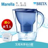 德國 BRITA Marella 馬利拉 3.5L濾水壺【共1壺1濾芯】(藍色)★搭MAXTRA+濾心★電子式濾心更換顯示器
