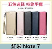 紅米 Note 7 側翻皮套 隱形磁扣 掛繩 插卡 支架 鈔票夾 防水 手機皮套 手機殼 皮套
