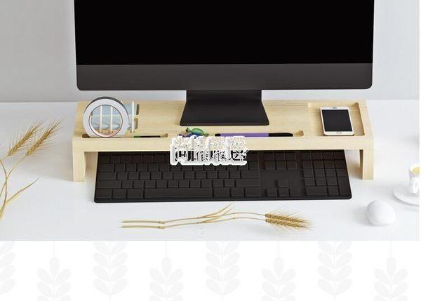 【免運】電腦螢幕架電腦顯示器墊高架子增高置物架辦公室桌面收納底座多功能支架實木