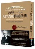 (二手書)《人性的弱點》75周年最新增訂紀念版:改變一生的人際溝通關鍵法則