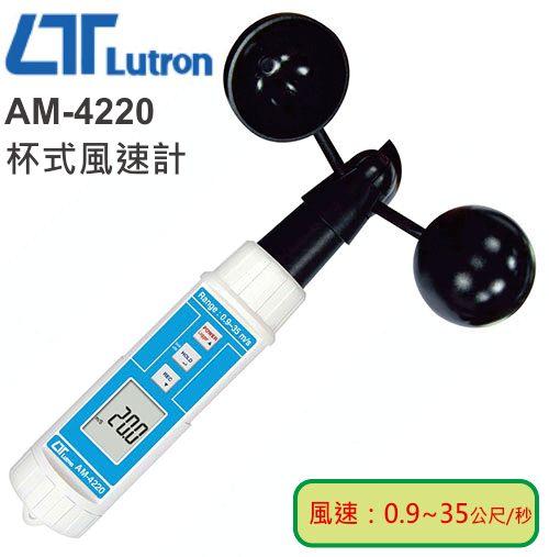 路昌Lutron AM-4220迷你型杯式風速計