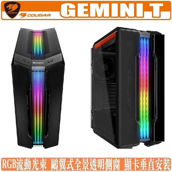 [地瓜球@] 美洲獅 COUGAR Gemini T 電腦 機殼 RGB 水冷 鷗翼式開窗