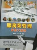【書寶二手書T5/大學商學_ZDH】服務業管理:掌握大趨勢2/e_鄭紹成