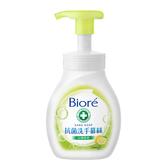 biore蜜妮 抗菌洗手慕斯280ml 自然清香 沁檸橙香 效期2023.03【淨妍美肌】