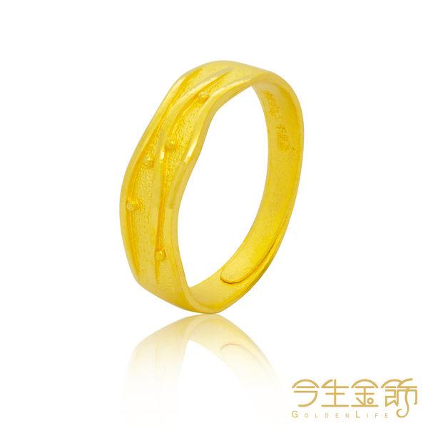 今生金飾   悠遊風尚戒  純黃金戒指