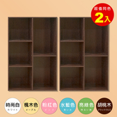 【Hopma】可調式粉彩五格櫃/收納櫃(2入)-胡桃木