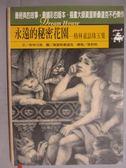 【書寶二手書T5/兒童文學_GRF】永遠的秘密花園_格林兄弟