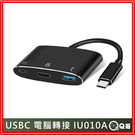 USBC電腦轉接 IU010A TypeC轉接器 HDMI [M80] 筆電轉接 USB TypeC 轉接頭 轉接器