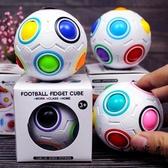 魔力彩虹球 魔力彩虹球按壓式魔方創意手指足球減壓游戲兒童益智異形智力玩具