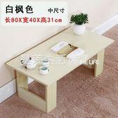 茶幾簡約現代木質小茶幾榻榻米茶幾簡易小木桌矮桌方桌飄窗小桌子『快速出貨』YTL